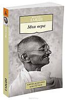 Махатма Ганди Моя вера