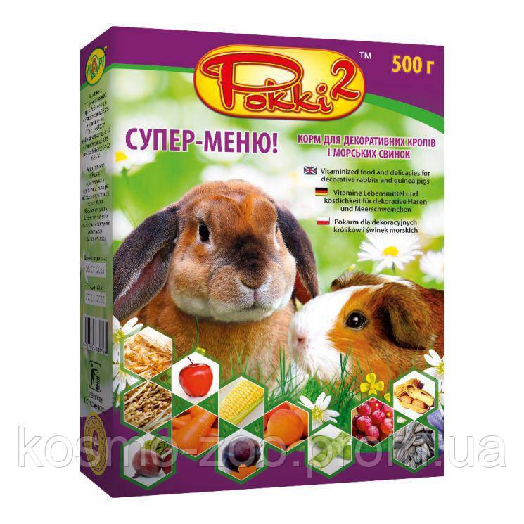 Корм Рокки 2 Супер Меню для морских свинок и кроликов 0,5 кг