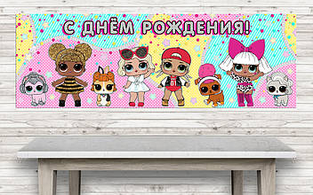 Плакат баннер Куклы ЛОЛ 30х90 см