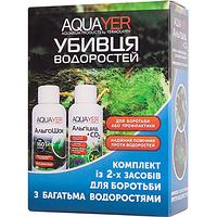 """Комплект AQUAYER """"Убийца водорослей""""  2х60 ml"""