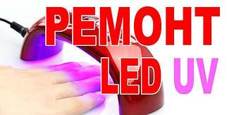 Ремонт ламп ультрафіолетових UV, гібридних, LED-ламп.
