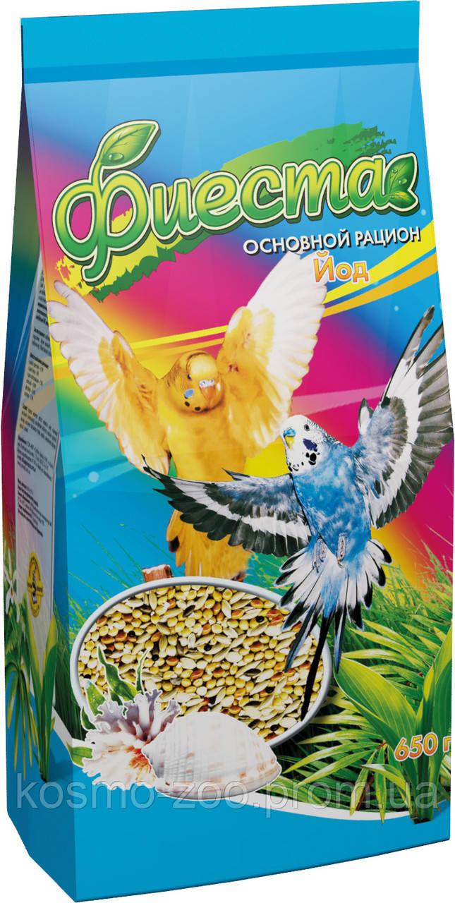 Корм для для волнистых попугайчиков и других экзотичных птиц Фиеста Йод, 650 гр