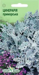 Семена Цинерарии приморской 0.1 г