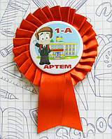 """Закатной значок круглый """"Першокласник"""" на красной розетке"""