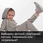 Выбираем детский спортивный костюм. Сэкономить или потратиться?