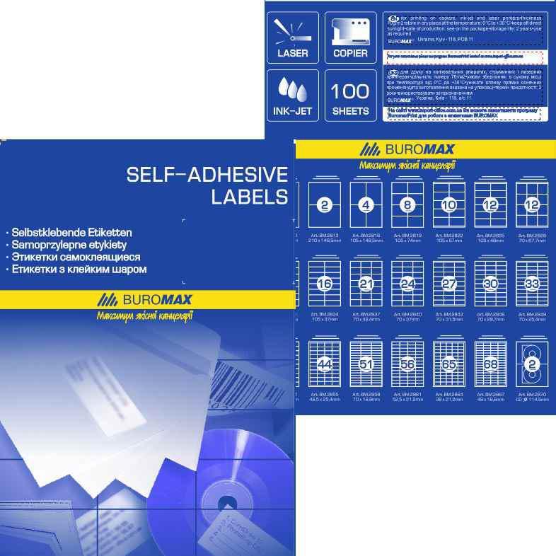 Етикетки самоклеючі 14 шт.,105х42,4мм (100арк.)