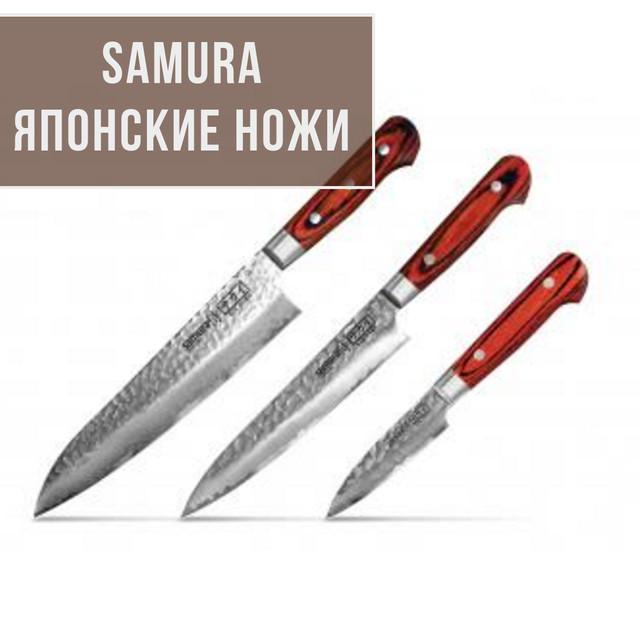 SAMURA японские кухонные ножи