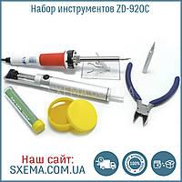 Паяльник ZD 920C с набором паяльник, кусачки, оловоотсос, жало, канифоль, припой