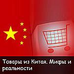 Товары из Китая. Мифы и реальности