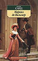 Маркиз де Вильмер (а-к). Жорж Санд