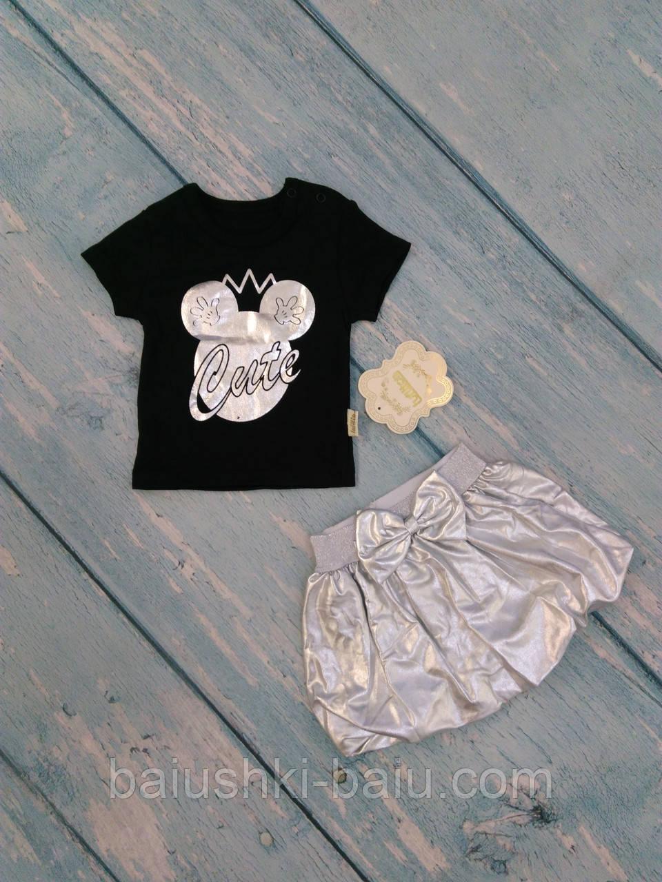 Футболка черная и юбка серебро для девочки (6-9 месяцев), Турция
