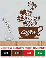 Наклейка 3Д виниловая »Чашка кофе 1», кухни, зала, для домов, квартир, столов, витрин кофейн, кафе