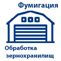 Фумигация (Газация) - обработка зернохранилищ