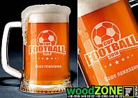 """Пивний кухоль 0.5 з іменним гравіюванням """"Football cup"""""""
