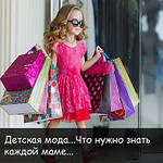 Детская мода... Что нужно знать каждой маме...
