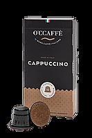 Кофе в капсулах для Nespresso - Cappuccino - O'CCAFFE TM (Италия)