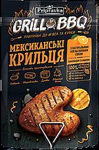 Приправа Мексиканские крылышки к мясу и курице с Апельсиновым соком, тамариндом и имбирем 30г (25шт)