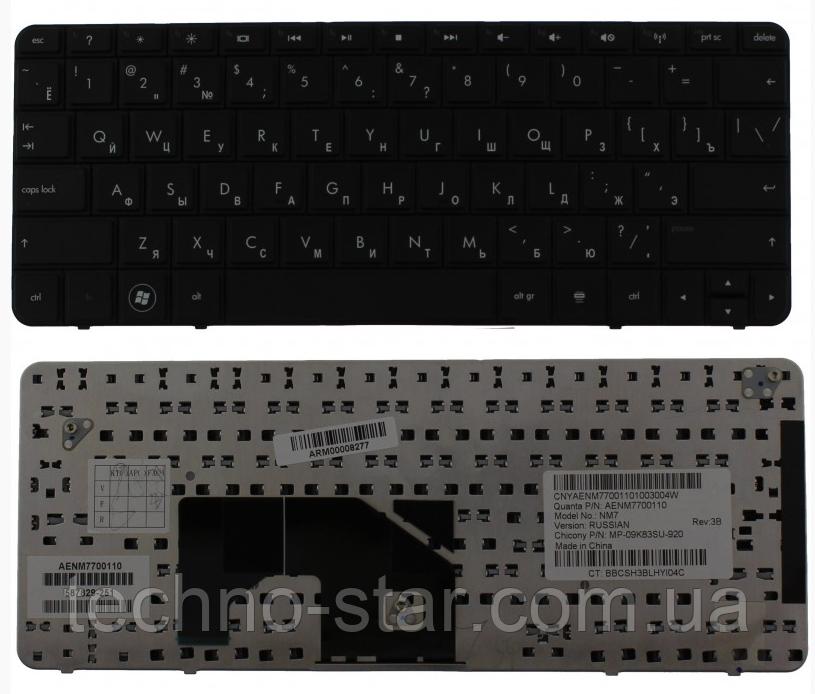 Клавиатура для ноутбука HP Mini 210-1000 210-1100 (русская раскладка, с черной рамкой, тип 2)