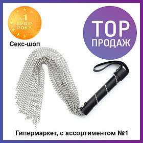 Эксклюзивная плеть с цепочками