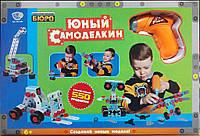 Конструктор детский с шуруповертом на батарейках, 550 деталей