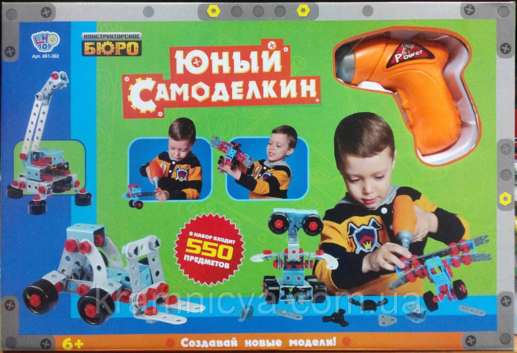Конструктор детский с шуруповертом на батарейках, 550 деталей, фото 1
