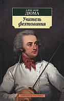 Учитель фехтования (а-к). А. Дюма