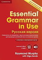 Essential Grammar in Use with answers /4 th/ Русская версия + eBook, фото 1