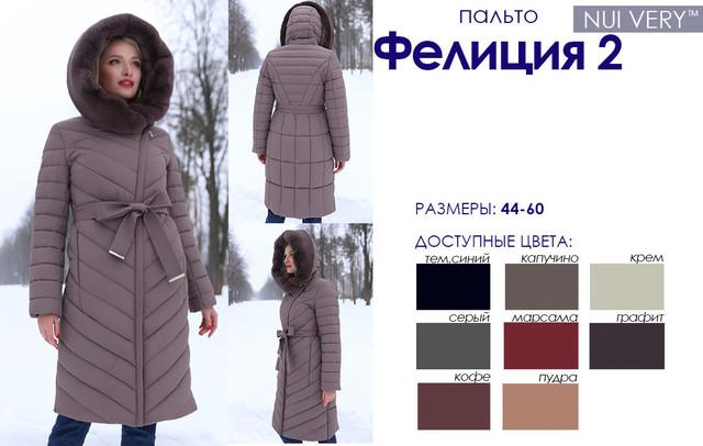 8a8b1cf0e1a Модное зимние пальто с ассиметричной застежкой  продажа