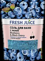 Fresh Juice Соль д/ванн дой-пак с пеной Blueberry & Black Cherry 500 мл