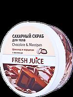 """Fresh Juice"" Сахарный скраб для тела Шоколад и марципан с маслом ши Chocolate & Мarzipan 225 мл"