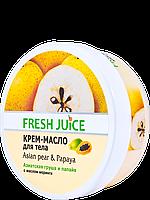 """""""Fresh Juice"""" Крем-масло для тела Азиатская груша и папайя Asian Pear & Papaya 225 мл"""