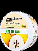 """""""Fresh Juice"""" Сахарный скраб для тела Asian Pear & Papaya 225 мл"""