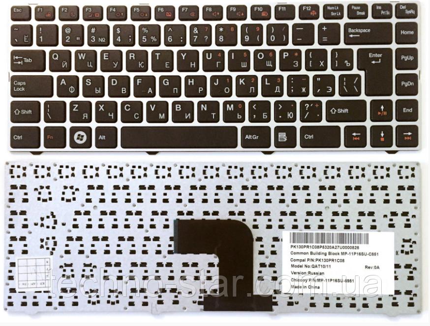 Клавиатура для ноутбука DNS QAT10 QAT11 0161263 0161264 MP-11P16SU-6981 PK130PR1C08 (русская раскладка)