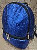 (Хит)Женский рюкзак искусств кожа с блестками качество городской спортивный стильный (только ОПТ)