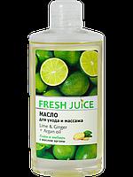 """Fresh Juice"" Масло для ухода и массажа Lime&Ginger+Argan oil 150мл"