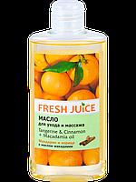 """Fresh Juice"" Масло для ухода и массажа Tangerine&Cinnamon+Macadamia oil 150мл"