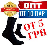 Получи носки мужские 3-4 дня доставка по Украине