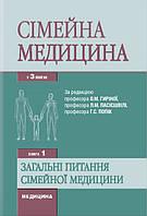 Сімейна медицина: у 3 книгах. — Книга 1. Загальні питання сімейної медицини: Гиріна О. та ін.