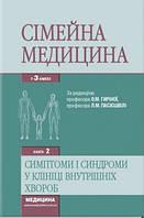 Сімейна медицина: у 3 книгах. — Книга 2. Симптоми і синдроми в клініці внутрішніх хвороб .Гиріна О.та ін.