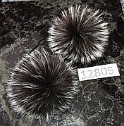Меховой помпон Чернобурка, 13 см, пара 12805