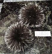 Меховой помпон Чернобурка, 12 см, пара 12809