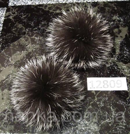 Меховой помпон Чернобурка, 12 см, пара 12809, фото 2