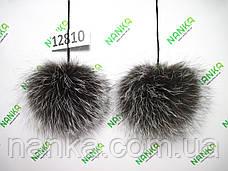 Меховой помпон Чернобурка, 13 см, пара 12810, фото 2