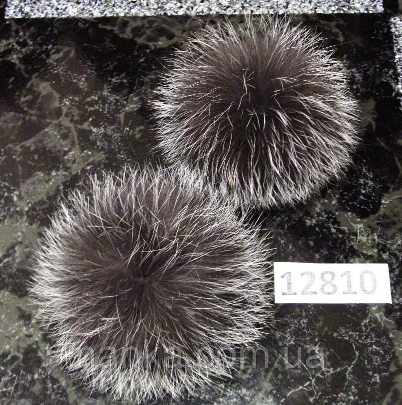 Меховой помпон Чернобурка, 13 см, пара 12810