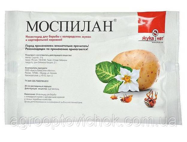 Моспилан  (1 кг), фото 2