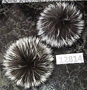 Меховой помпон Чернобурка, 13 см, пара 12814