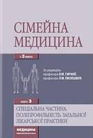 Сімейна медицина: — Книга 3. Спеціальна частина. Поліпрофільність загальної лікарської практики. Бабінець  П.