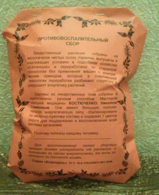 Антипростудный фито чай  (более 50 трав)