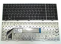 Клавиатура для ноутбука HP ProBook 4540 4540S 4545 4545S 4740S 4745S (русская раскладка, с серой рамкой)