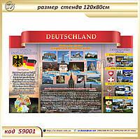 кабинет немецкого языка код S59001